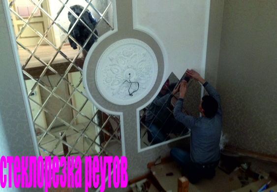 Как сделать плитку зеркальную